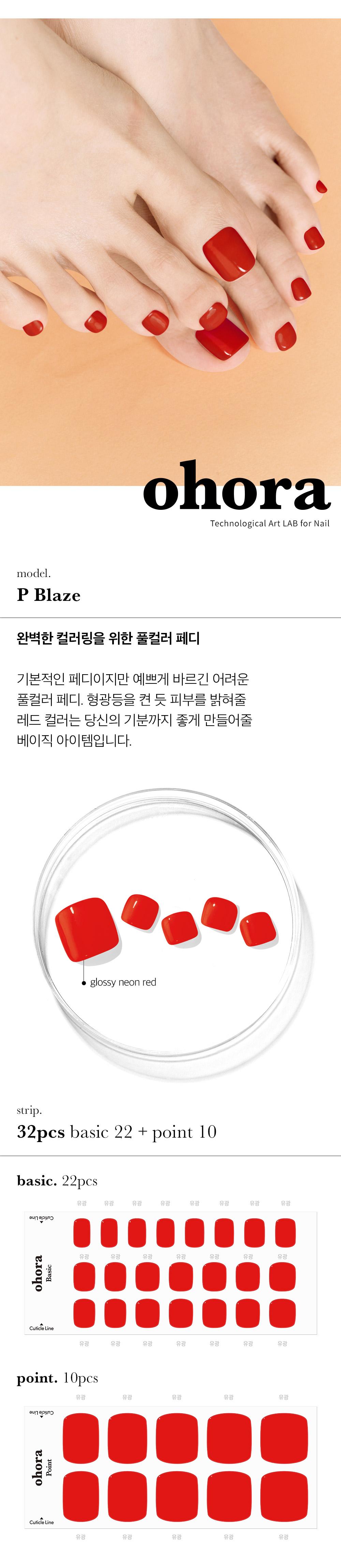 [ShiPAPA] ohora   凝膠甲貼   韓國直送🇰🇷   香港 澳門