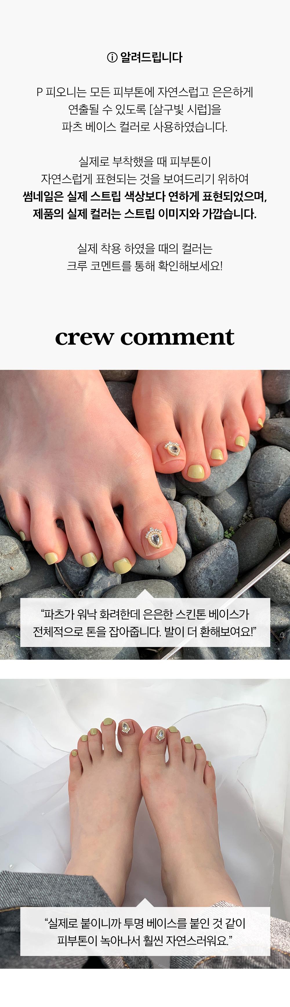 [ShiPAPA] ohora | 凝膠甲貼 | 韓國直送🇰🇷 | 香港 澳門